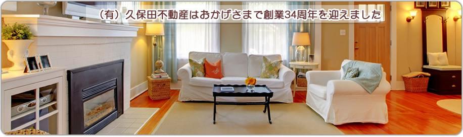 久保田不動産はおかげさまで創業34周年