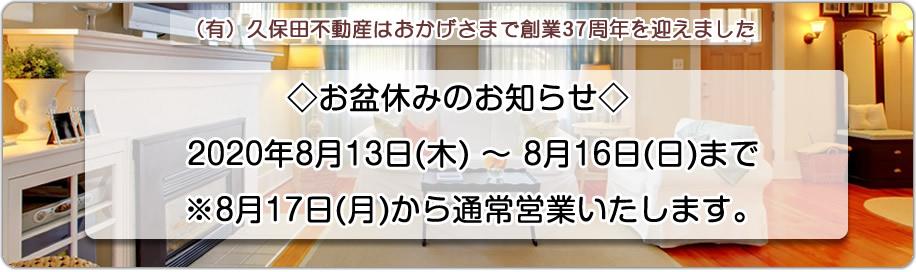 久保田不動産はおかげさまで創業35周年