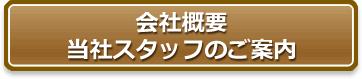 久保田不動産スタッフ