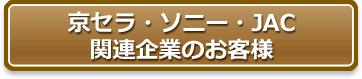 京セラ・ソニー・JAC関連企業のお客様へ